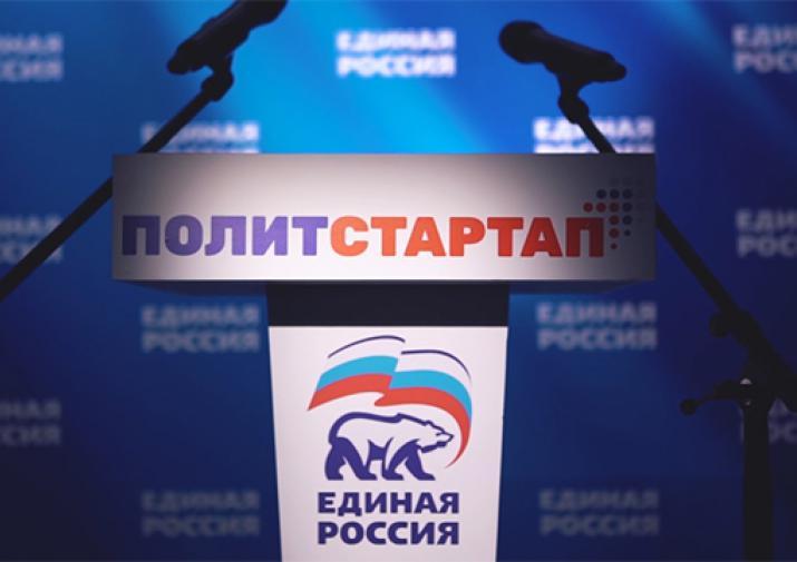 В поисках лидеров. «Единая Россия» запустила кадровый проект для отбора кандидатов на выборы в Госдуму