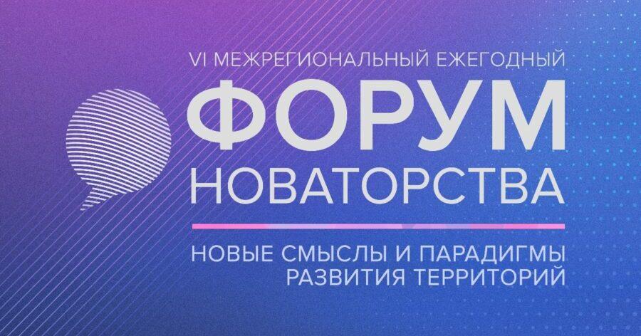 Развитие территорий: В Якутии пройдет VI Форум новаторства