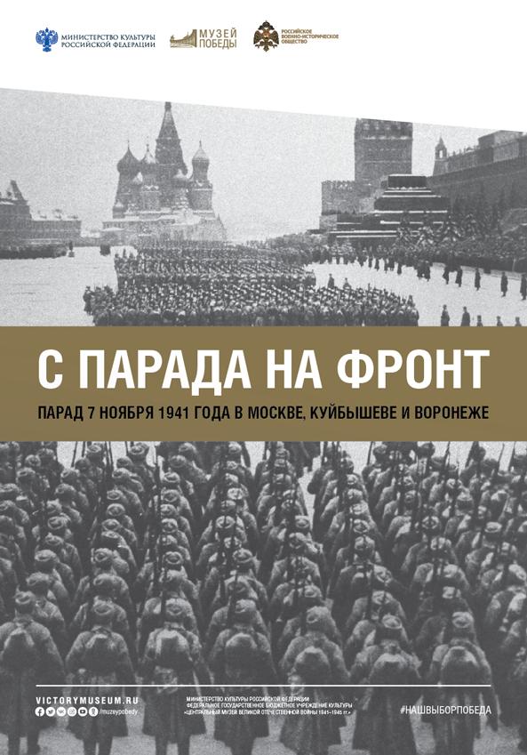 Жителей Якутии приглашают на виртуальную выставку о трех легендарных парадах 1941 года