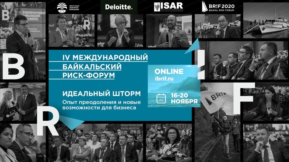 Байкальский риск-форум проведут онлайн