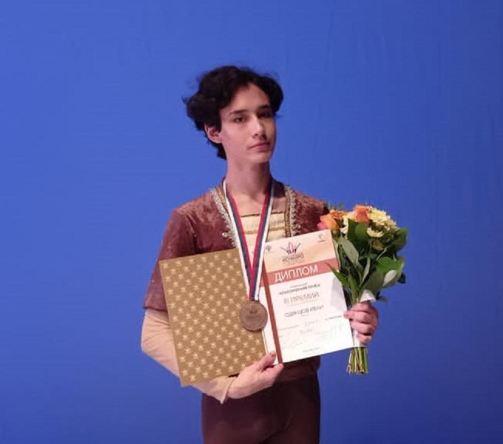 Студент Якутской балетной школы им. Посельских Иван Одинцов стал призером Всероссийского конкурса