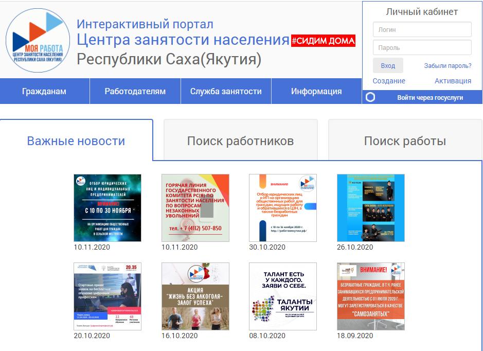 Желающие работать в промышленных компаниях могут найти вакансии на интерактивном портале Центра занятости населения Якутии - Госкомзанятости