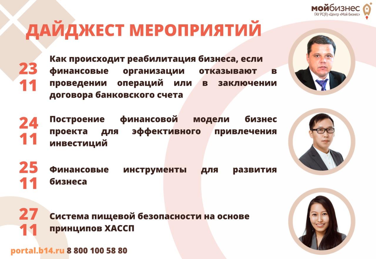 Центр «Мой бизнес» приглашает предпринимателей Якутии на бесплатные вебинары
