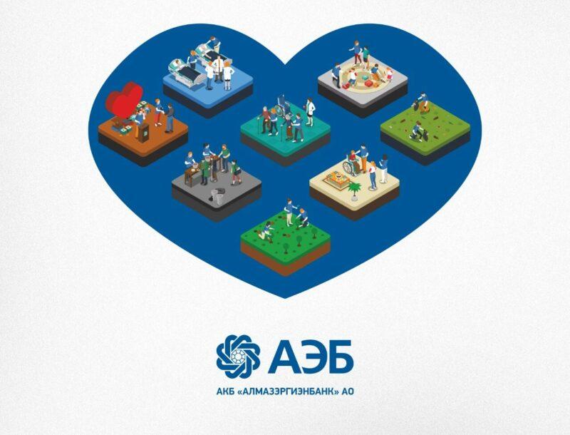 АЭБ представил программу корпоративного волонтёрства на ярмарке социальных проектов