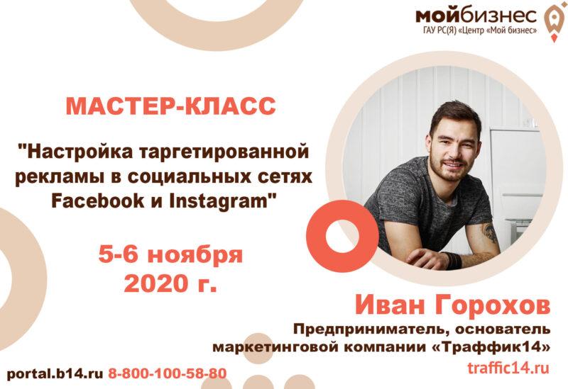 """Центр """"Мой бизнес"""" приглашает предпринимателей на двухдневный бесплатный мастер-класс"""