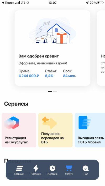 Новый ВТБ Онлайн (1)