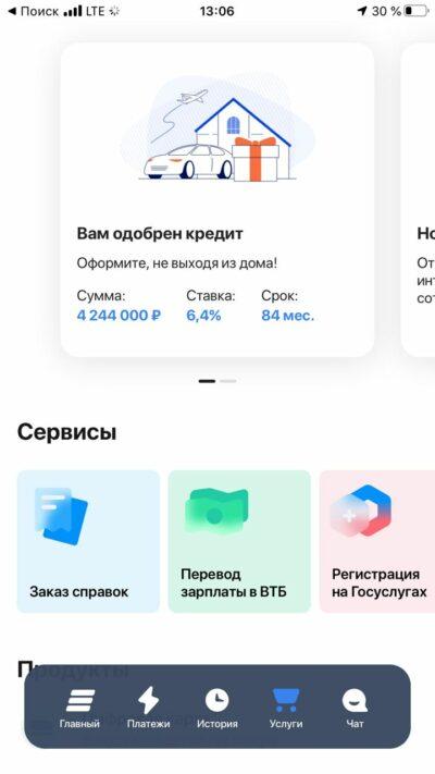 Новый ВТБ Онлайн (2)
