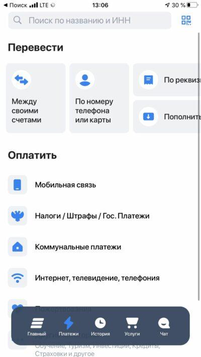 Новый ВТБ Онлайн (3)