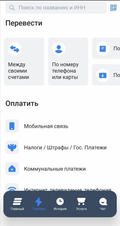 Новый ВТБ Онлайн (4)
