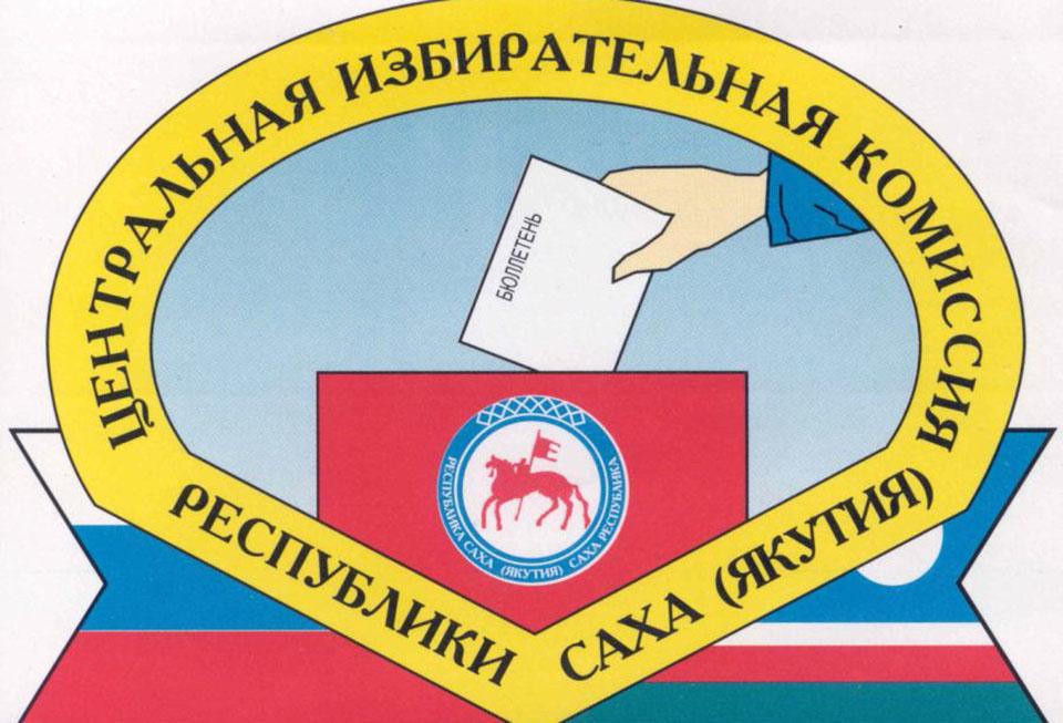 Информация о приеме предложений по кандидатуре члена ЦИК Якутии с правом решающего голоса