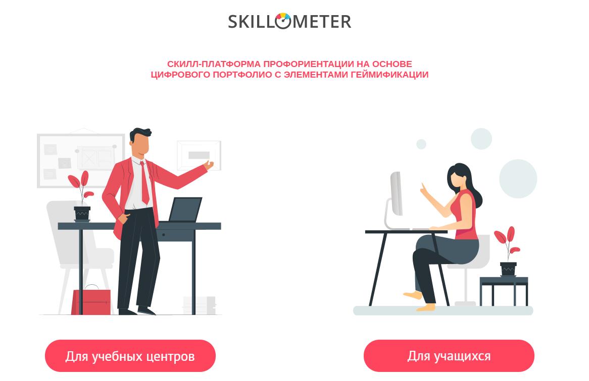 """""""Skillometer"""". В Якутии создали платформу для профориентации детей и взрослых"""