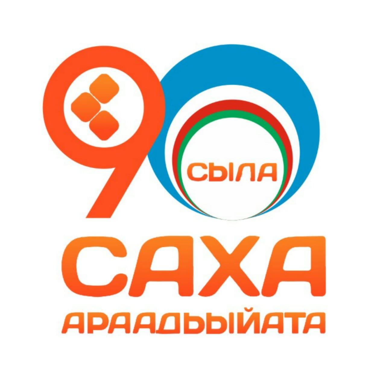 Поздравление Анатолия Семенова с 90-летием Якутского радио