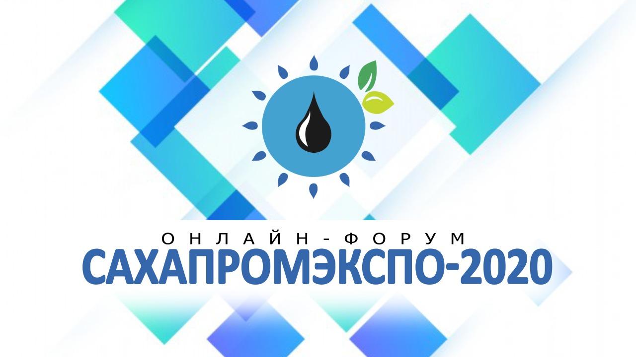 Онлайн: Форум «СахаПромЭкспо-2020»