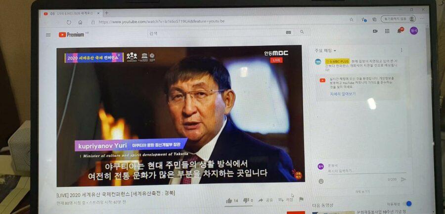 Юрий Куприянов приветствовал участников Международной конференции по всемирному наследию в Корее