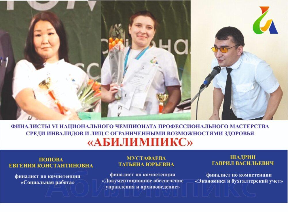 Трое якутян вышли в финал VIНационального чемпионата профмастерства«Абилимпикс»