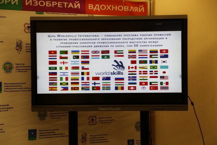Мирнинский район, первый муниципальный чемпионат среди школьников «Молодые профессионалы» - WorldSkillsJunior