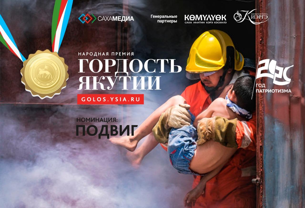 """Гордость Якутии: Мы ждем ваши заявки в номинации """"Подвиг"""""""