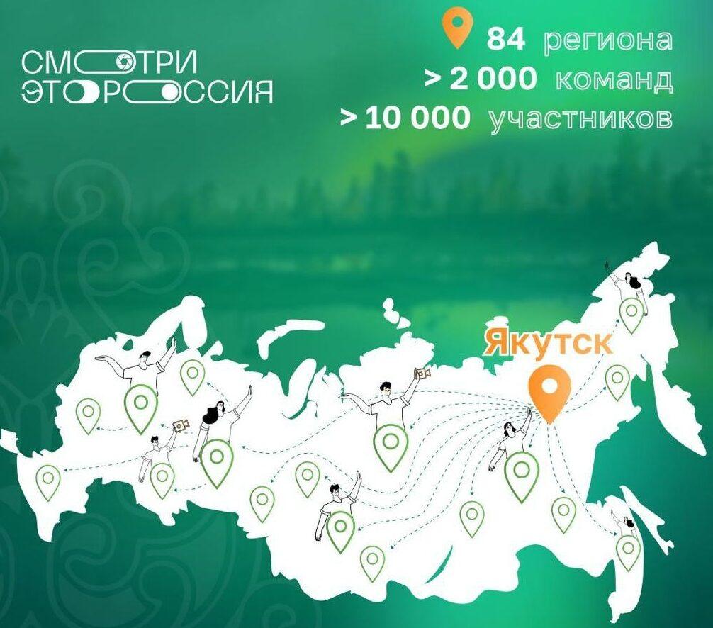 Якутский видеокроссинг объединил более 10 тысяч школьников всей страны