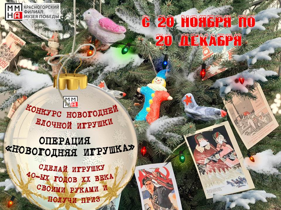 Семьям Якутии предложили сделать новогоднюю игрушку военных времен
