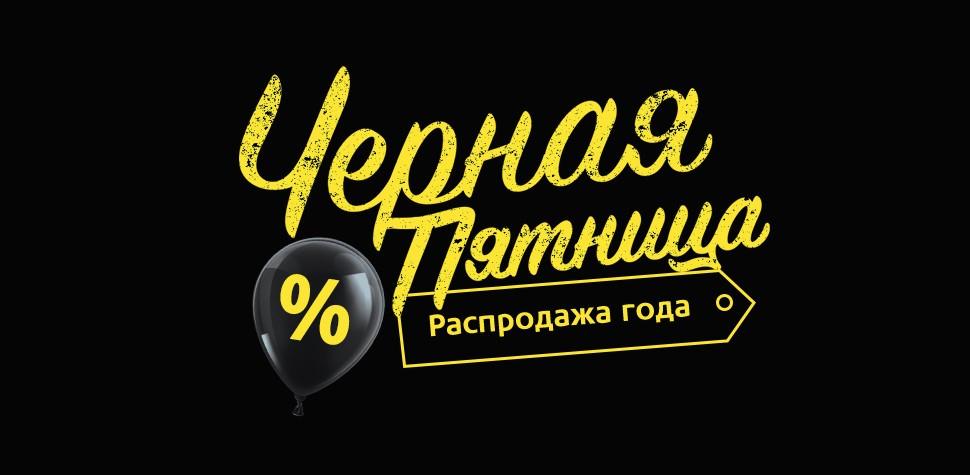 """Число онлайн-покупок в """"черную пятницу"""" в 2020 году выросло на 145%"""