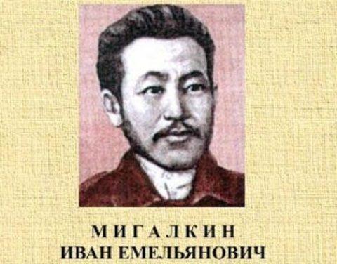 Родоначальник Степной Думы: Якутия готовится к юбилею Ивана Мигалкина