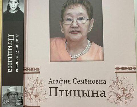 В Якутске презентовали книгу, посвященную известному общественному деятелю Агафии Птицыной