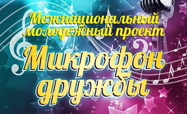 Результаты Республиканского межнационального молодежного фестиваля«Микрофон дружбы»