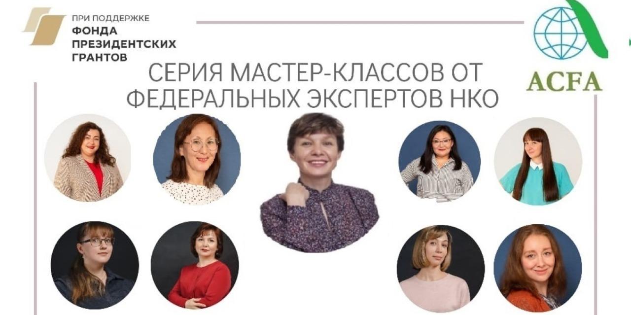 В Якутии представителей некоммерческих организаций обучают финансовой грамотности