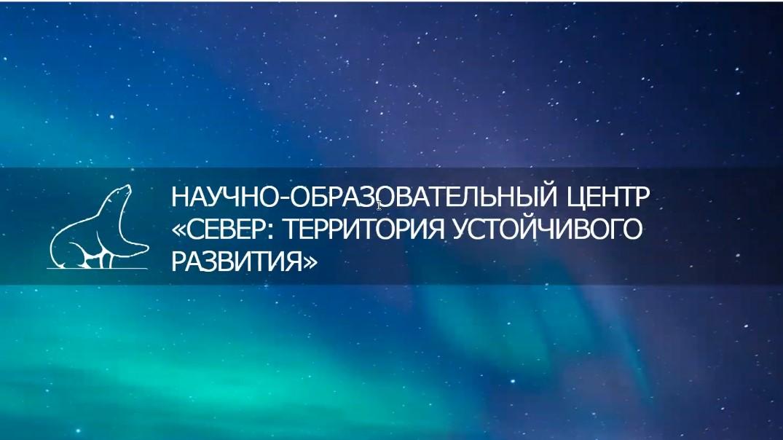 """Пять дальневосточных регионов принимают участие в создании НОЦ """"Север"""""""