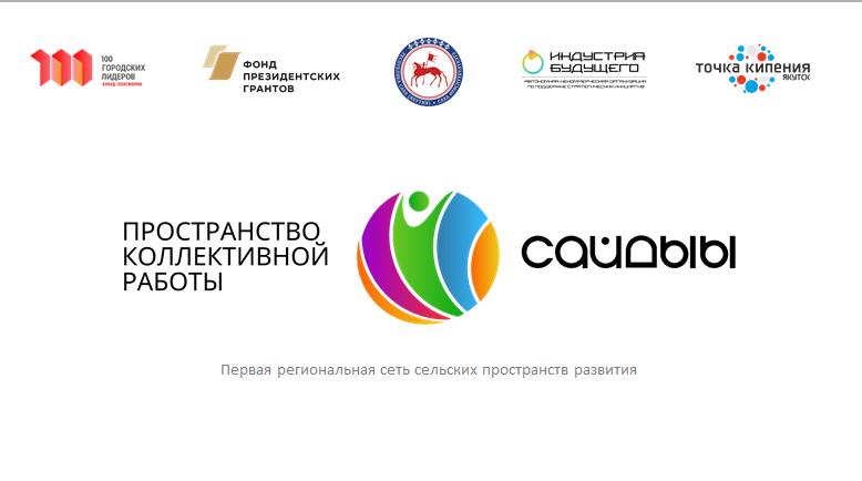 """Руководитель проекта """"Сайдыы"""": Мы хотим помочь найти новый путь развития сел республики"""