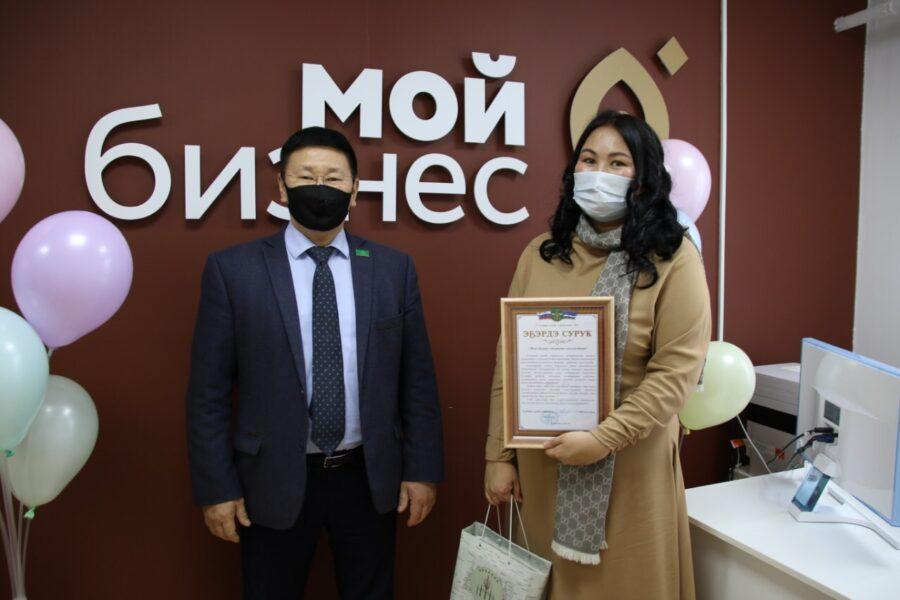 В Якутии открылся одиннадцатый центр оказания услуг «Мой бизнес»