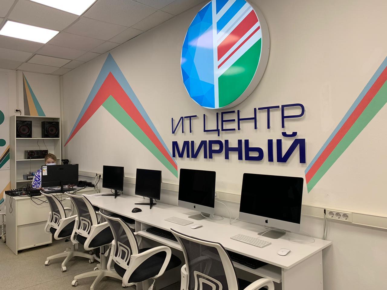 В Мирном открыли новый IT-центр