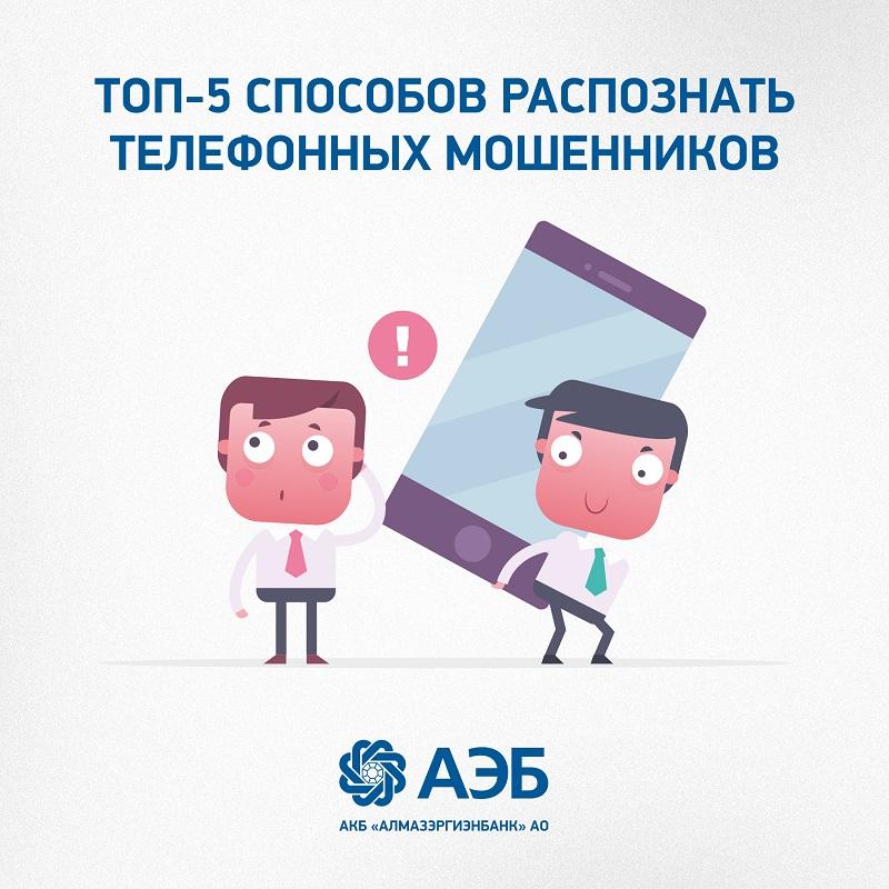 Банк России выделил пять признаков, по которым можно распознать телефонных мошенников