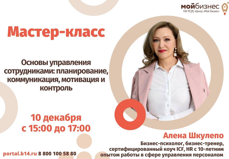 Центр «Мой бизнес» приглашает предпринимателей на бесплатный мастер-класс
