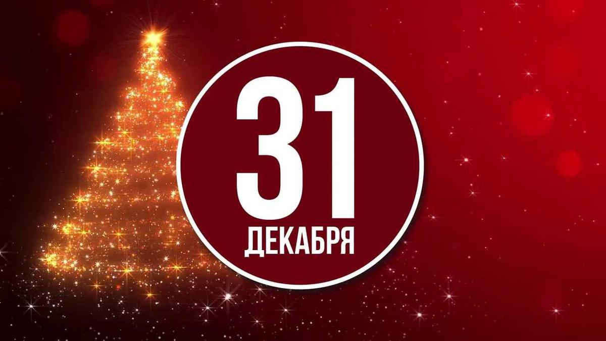 Работодателям Якутии рекомендовали объявить 31 декабря выходным днем