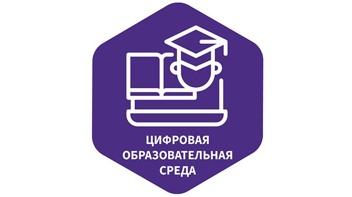 15 декабря в школах Якутска откроются кабинеты проекта «Цифровая образовательная среда»