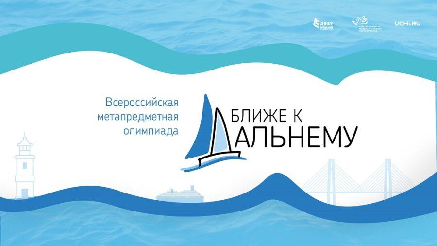 АРЧК объявляет о старте IV Всероссийской метапредметной олимпиады «Ближе к Дальнему»