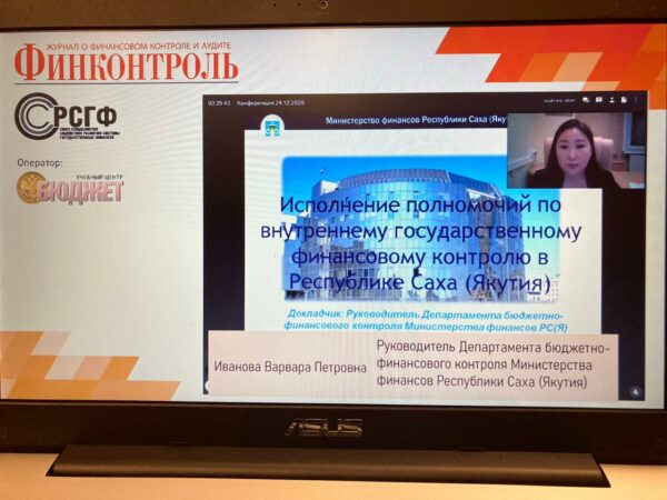 Опыт Якутии представлен на IV Всероссийской конференции аудиторов