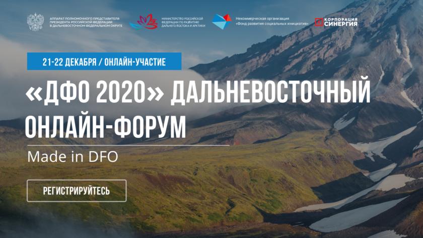 Борьбу дальневосточных регионов с коронавирусом обсудили в первый день онлайн-форума ДФО 2020