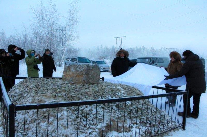 Энергетики Якутии установили памятный камень электрификации Заречья