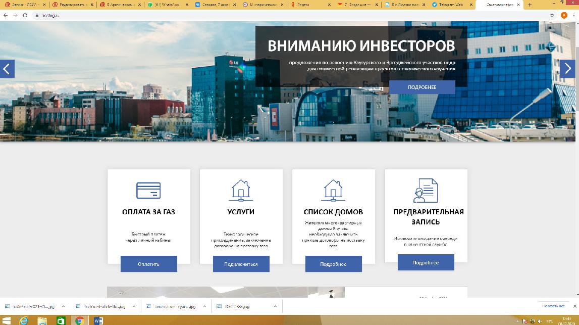Минпромгеологии Якутии призывает использовать дистанционные сервисы