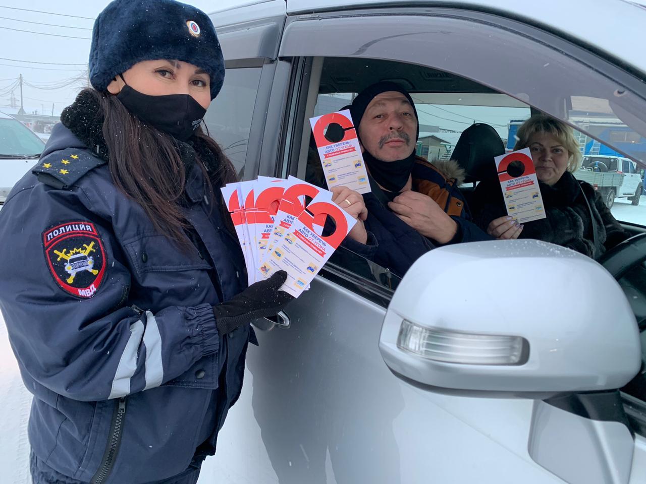 В Якутии проходит акция «Защити авто от угона!»
