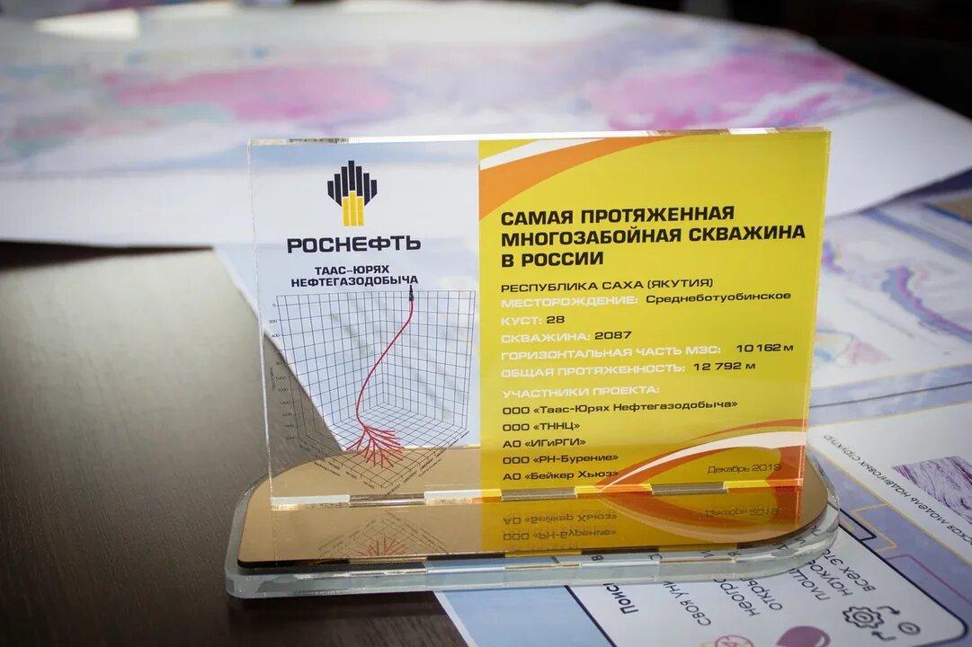 «Таас-Юрях Нефтегазодобыча» победила в номинации интегрального рейтинга«Роснефти»