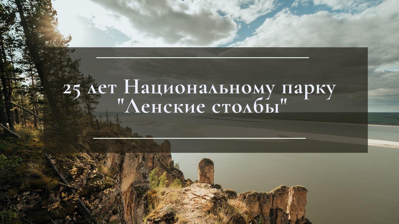 """Онлайн. Природному парку """"Ленские столбы"""" - 25 лет"""