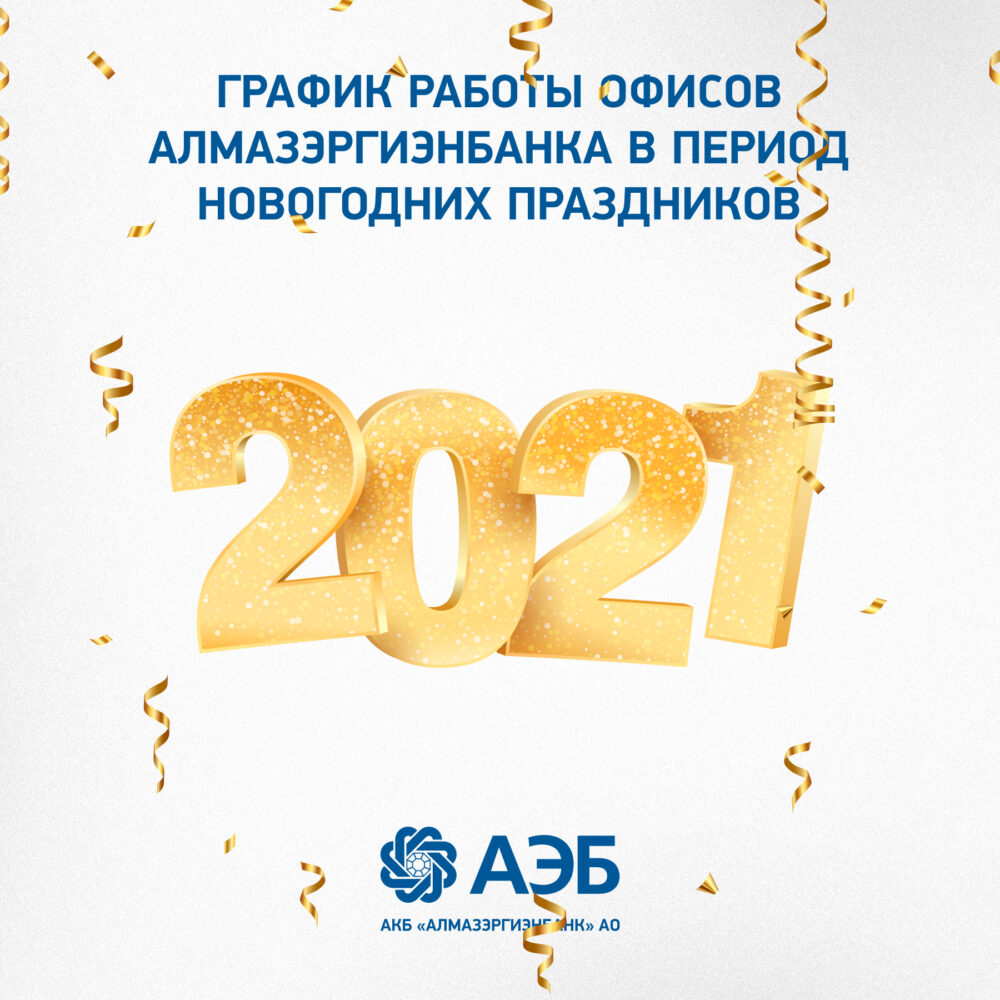График работы офисов Алмазэргиэнбанка в период новогодних праздников 2021 года
