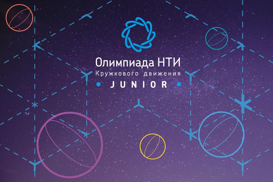 Якутия стала одним из лидеров по числу победителей в олимпиаде НТИ.Junior