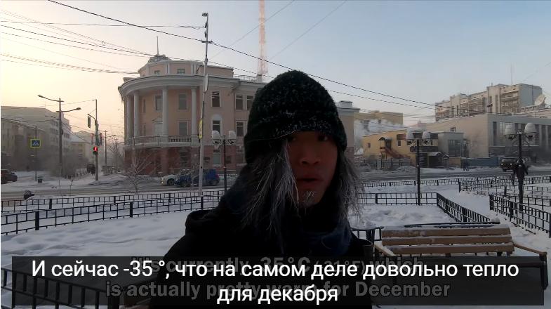 Холод по-якутски. Французы опросили жителей республики о зиме