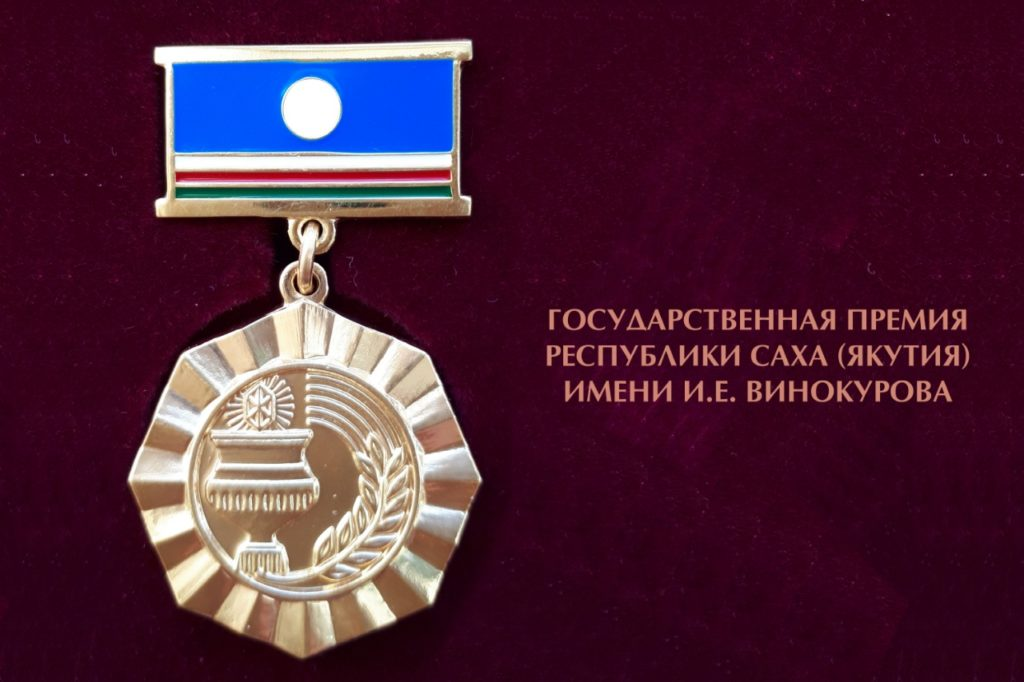 Водоканал Якутска стал лауреатом Государственной премии имени Винокурова