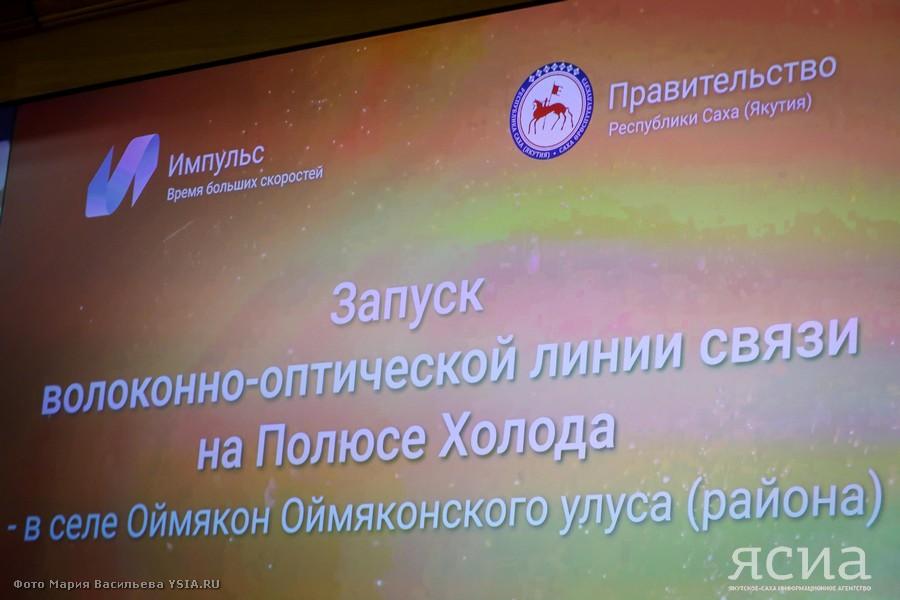 В якутском селе Оймякон запустили ВОЛС