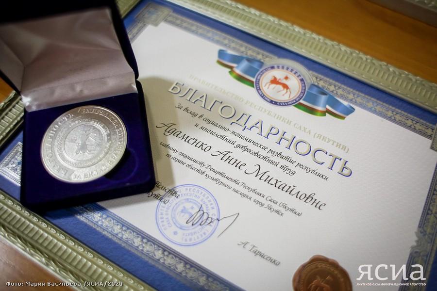 В Якутске чествовали участников проекта «Сохраним памятники»